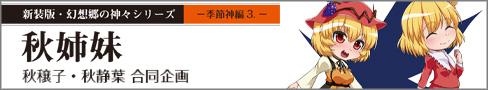 秋姉妹合同誌『新装版・幻想郷の神々シリーズ -季節神編3. - 秋姉妹』