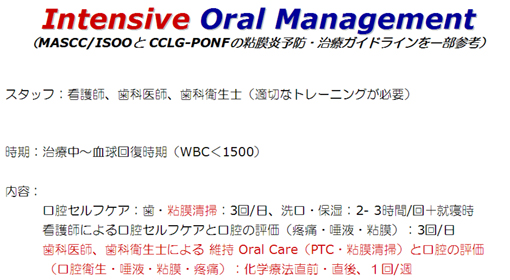 intensive oral management