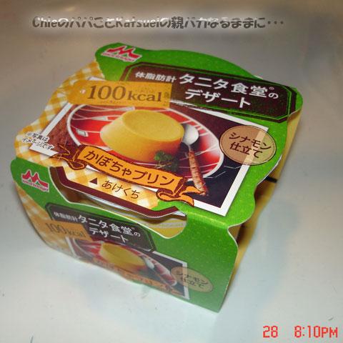 森永乳業 タニタ食堂の100kcalデザート かぼちゃプリン 2012-10-28