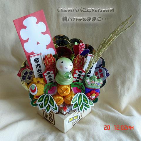 鷲神社二の酉 枡 2012-11-20