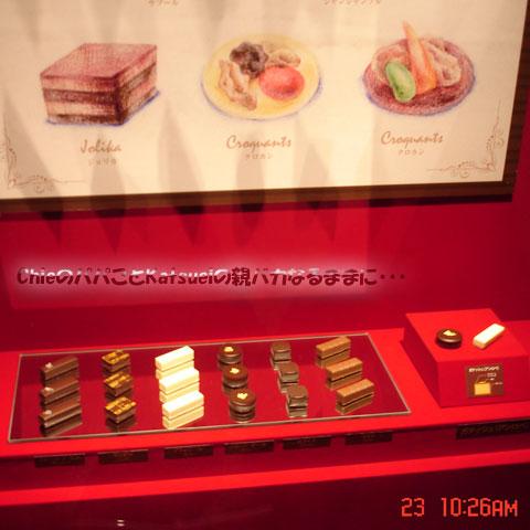 国立科学博物館 チョコレート展 2012-11-23