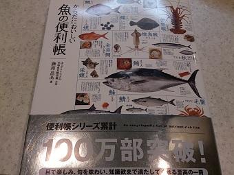 魚の便利帳