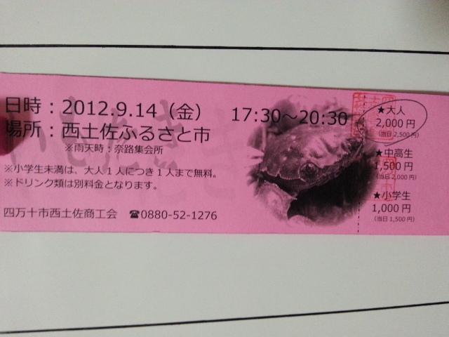 20120910_201133.jpg