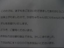 BEATful-Life 和太鼓&GOSPEL(ゴスペル)-お手紙