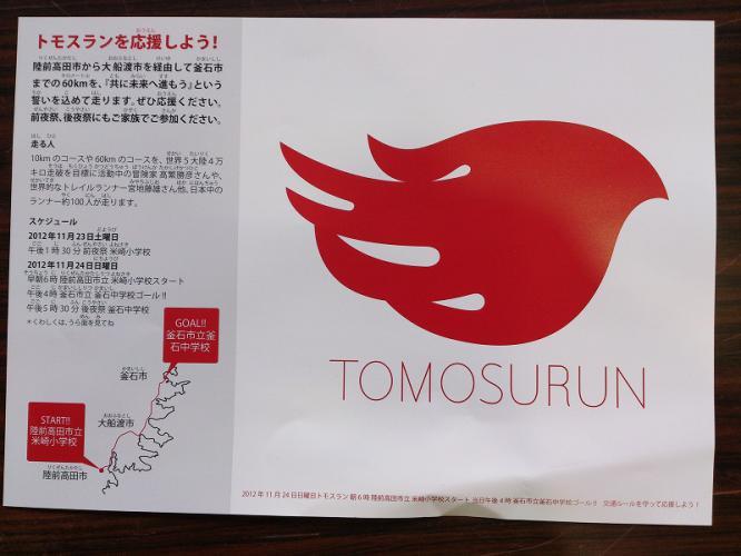 tomosurun (5)