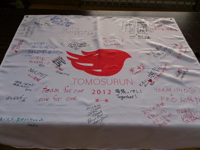 tomosurun (27)