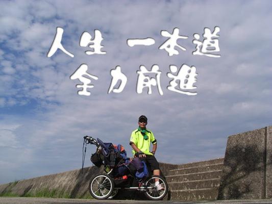 jinseiipponmichi_20120508173625.jpg