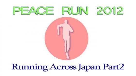 peacerun2012logo.jpg
