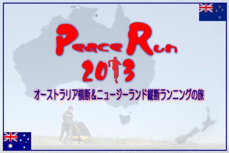 peacerun2013posterjap.jpg