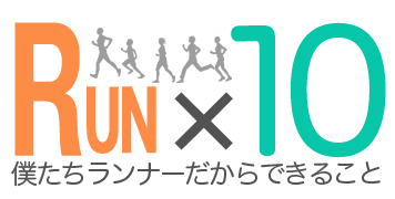 runx10_banner_20130102211812.jpg