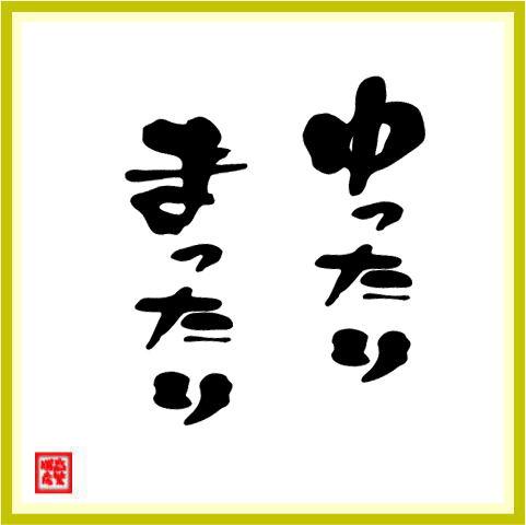 yuttarimattari_20120509205421.jpg