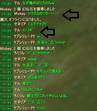 みっきさんイジメ(