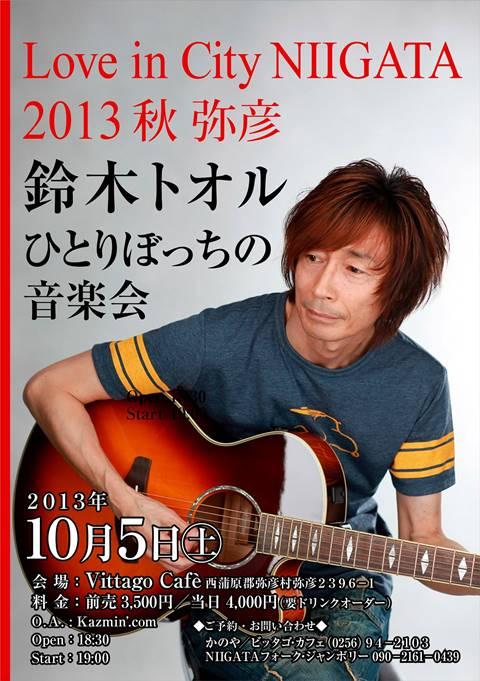 鈴木トオル20131005