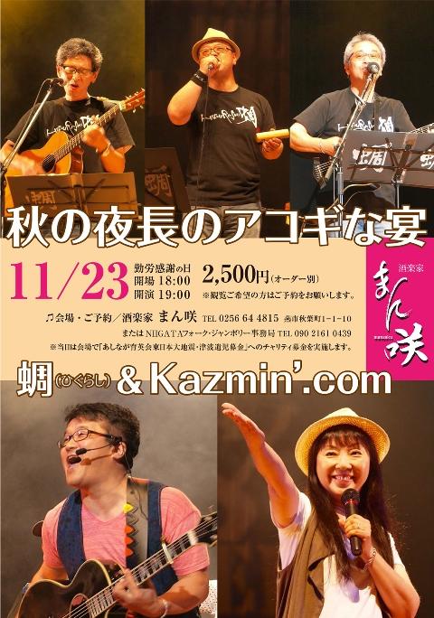 131123_まん咲_秋コンサートブログ用