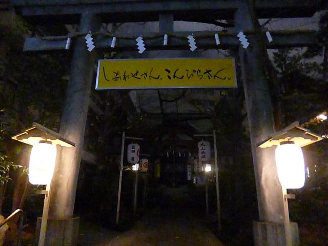 東京の中の小さな香川です
