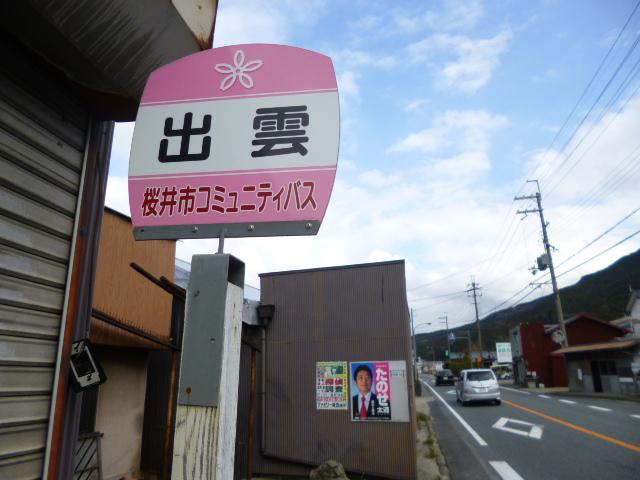 桜井コミュニティバス出雲下車,目の前です