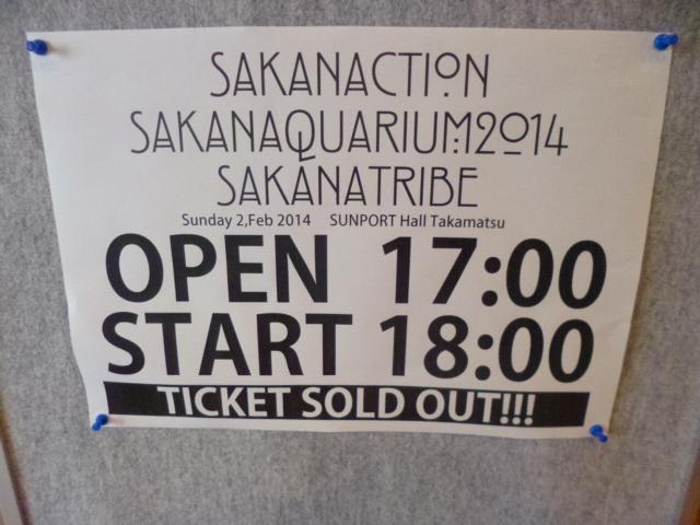 サカナクション初めての香川です
