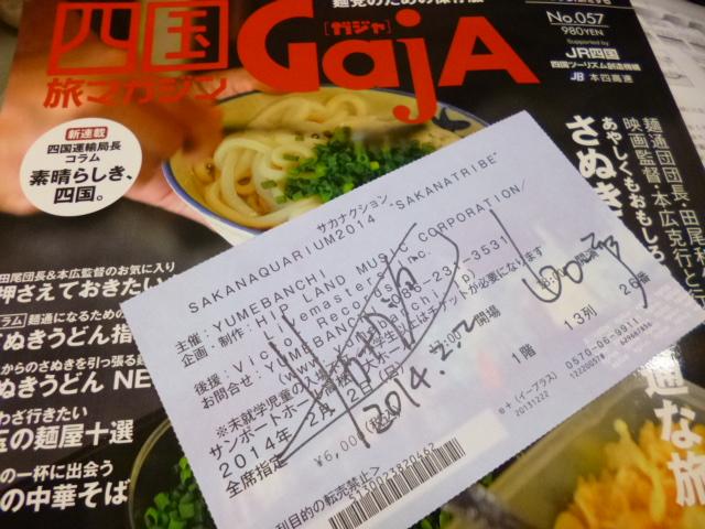 チケットにサインをいただくときに,台の代わりにしたGaja これプレゼントしました