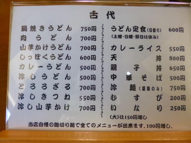 特別何も書いてなければ細切りは100円増しと書いてます