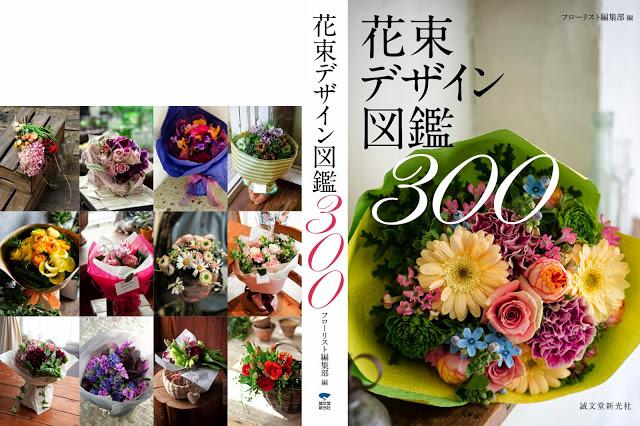 花束カバー