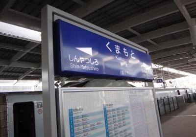 九州新幹線5