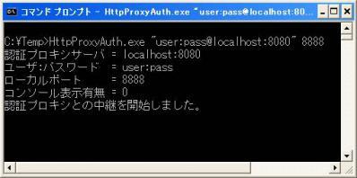 HTTPプロキシ認証中継ツール(HttpProxyAuth)