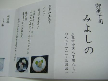 miyoshino1 (2)