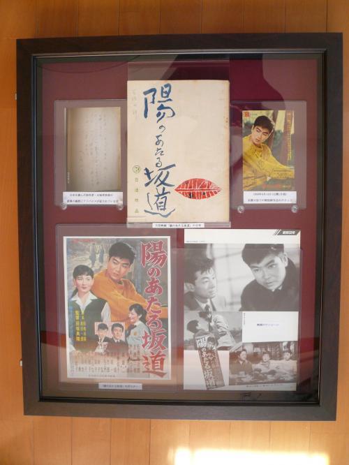 「陽のあたる坂道」台本、試写会チケット