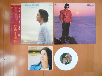 松山千春アルバムと坂本冬美オリジナルレコード