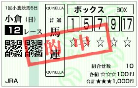 2013 小倉12R 2-24