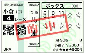2013 小倉4R 2-24