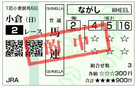2013 小倉2R 2-24