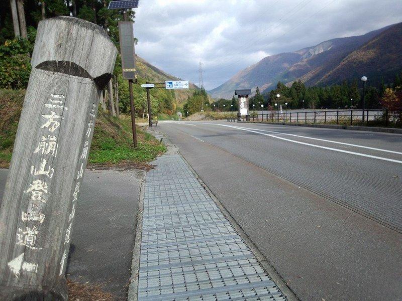 道の駅飛騨白山から直ぐ三方崩山登山口 ①