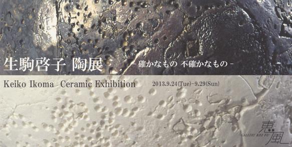 ikomakeiko_dm.jpg