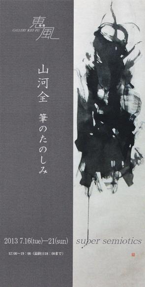 yamakawatamotsu_dm.jpg