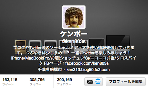 ケンボーTwittre30万