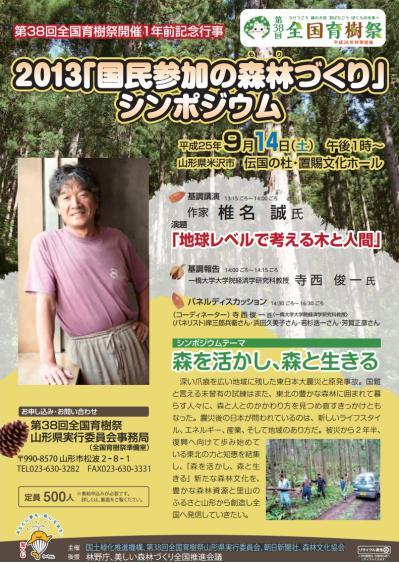 20130914_chirashi_jpg.jpg