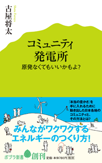 comunity_hatsudensho.jpg