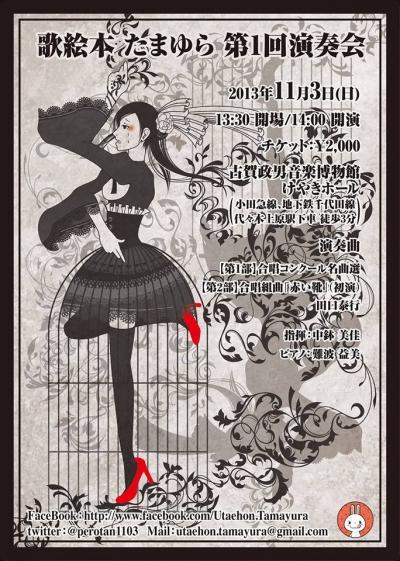 tamayura_20131104.jpg