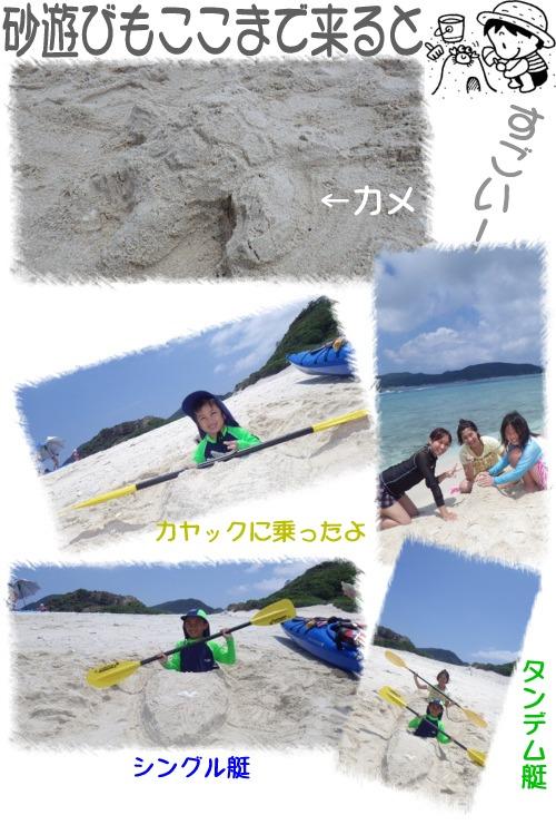 すごいぞ 砂遊び