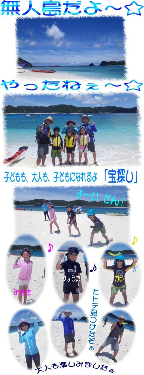 無人島だよ~☆