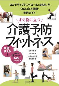 新刊!「介護予防フィットネス」誠文堂新光社
