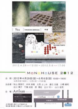 MONOHOUSE 2012