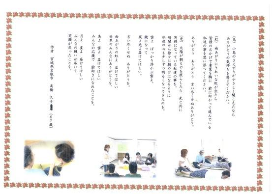高橋久子-4