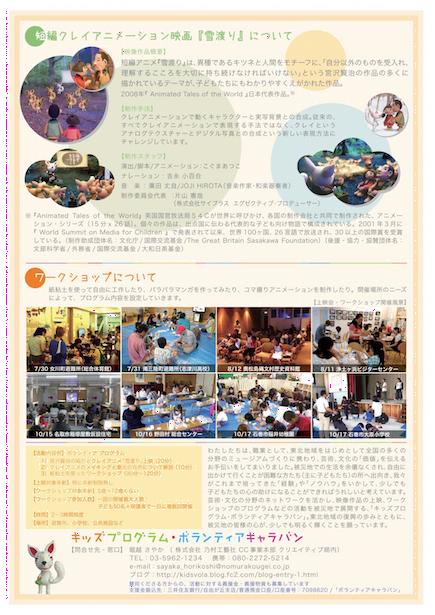上映会チラシ_0813牡鹿2