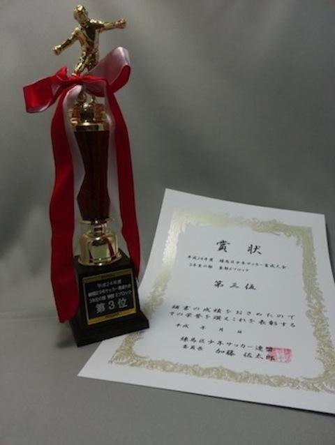 平成24年度東Eブロック3位入賞