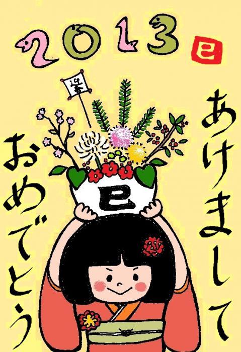 kie年賀状2013 2