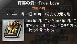 真実の愛~TrueLobve