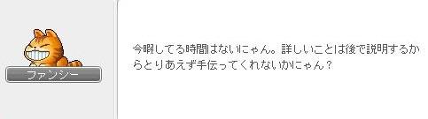 妖精たちの誘拐犯5