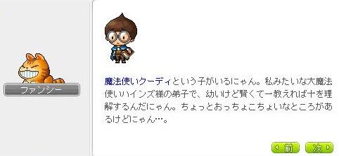 妖精たちの誘拐犯3